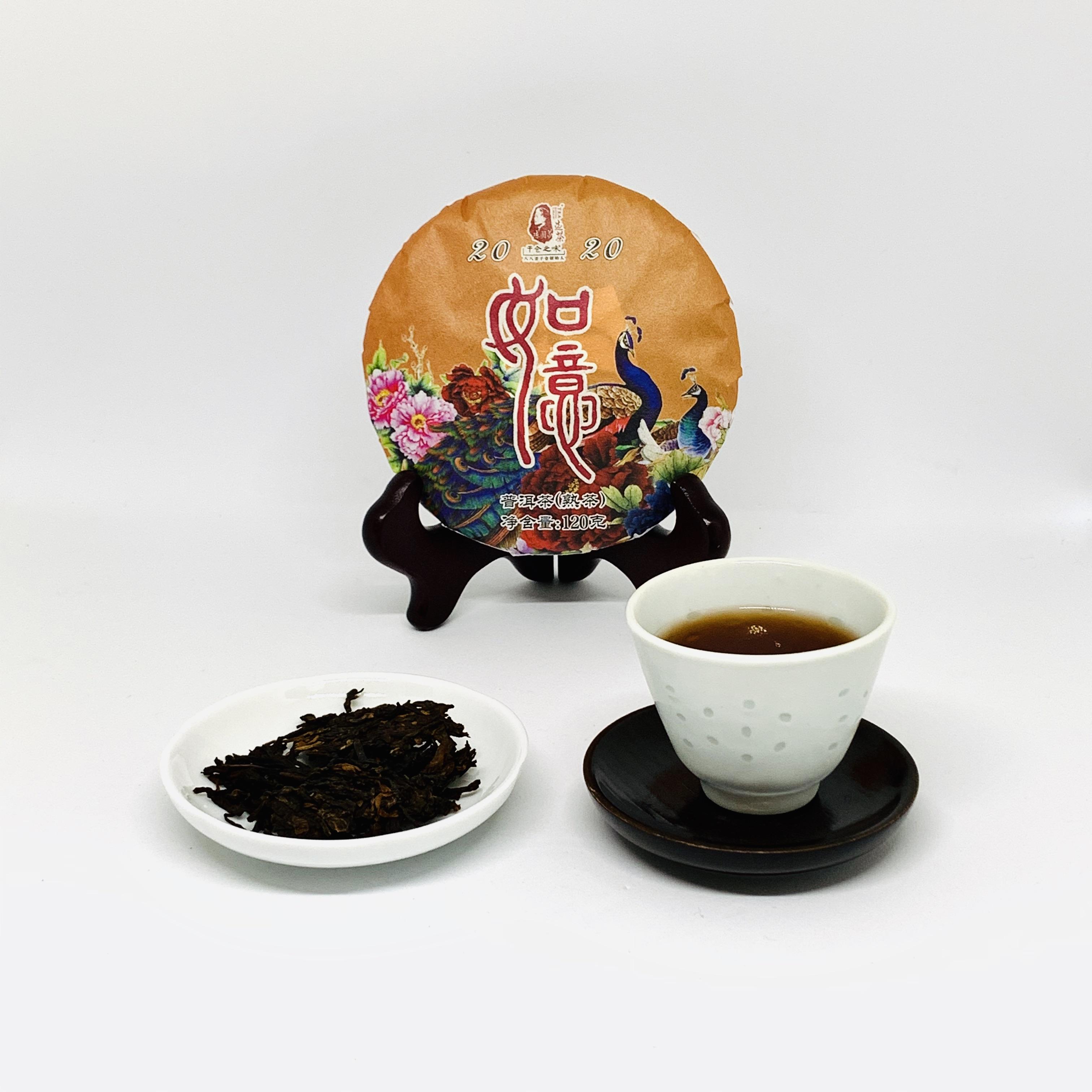 Ruyi Ripe Pu-erh Tea