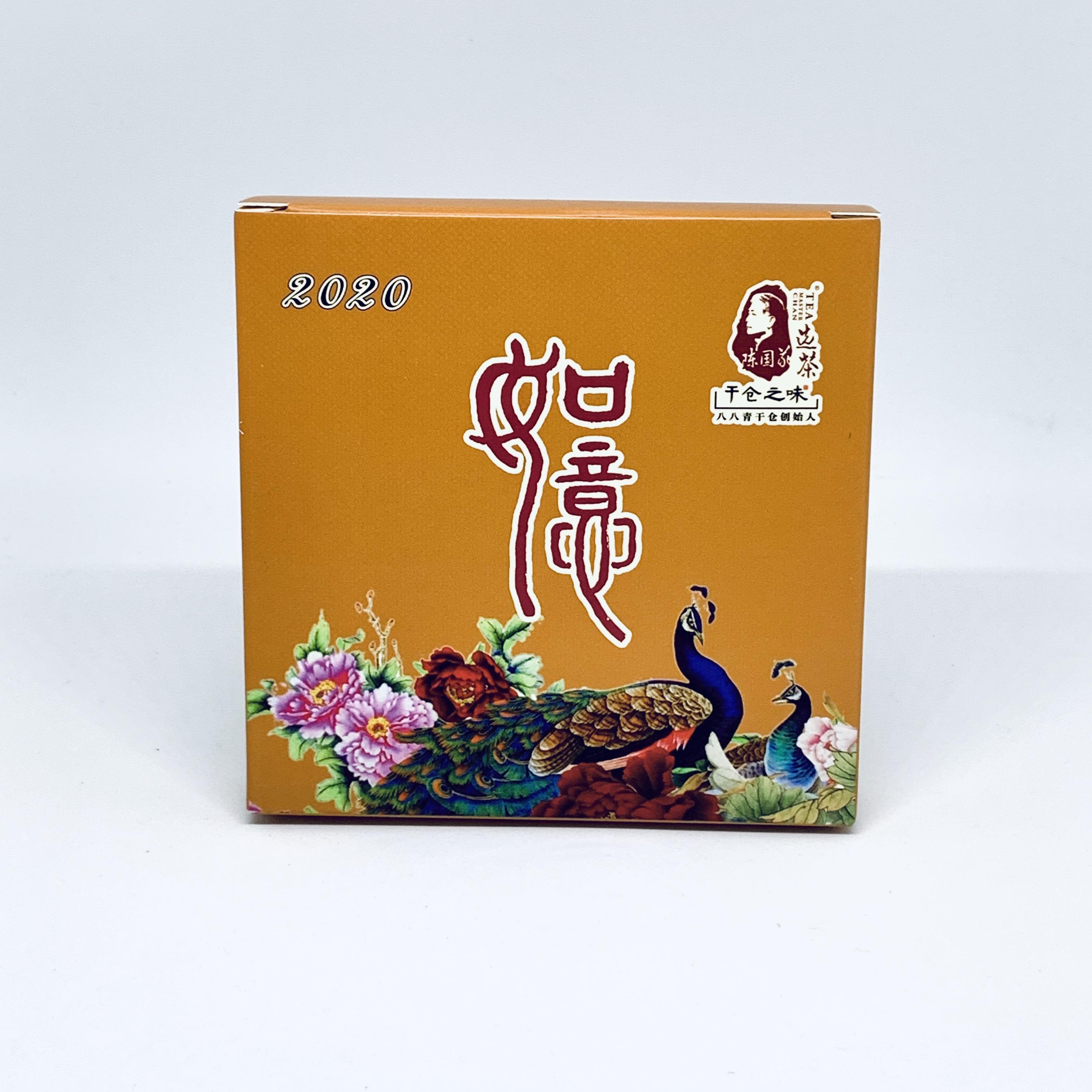 Ruyi Ripe Pu-erh Tea 1